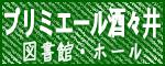 Premier Shisui