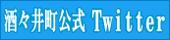 시스이마치 트위터
