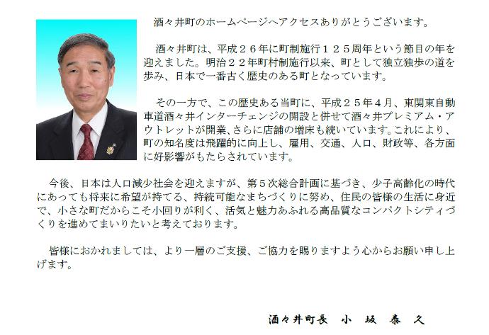 H28_鎮長問候(日語)