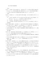 20120202_bouryokudan_haijo.png
