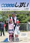 議會dayori第183號。jpg