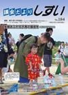 議會dayori第184號。jpg