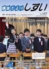 議會dayori第187號。jpg