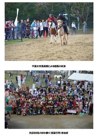 千葉氏節當天的花紋_PAGE0002.jpg