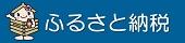 Shisui-machi hometown tax